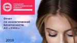 экологический отчет 2019