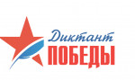 190220_диктант