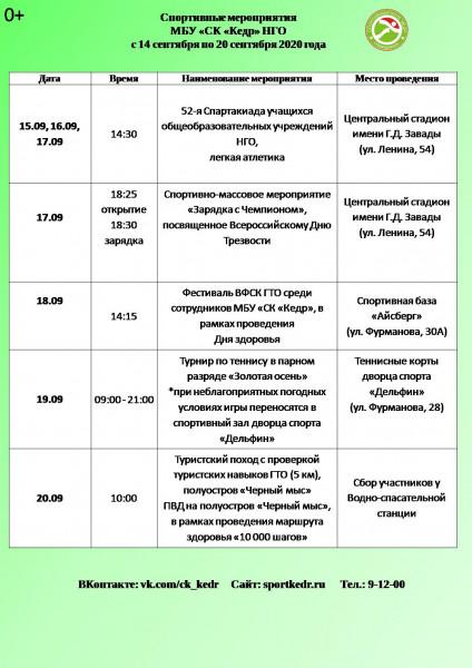 Презентация 14.09.20 - 20.09.20