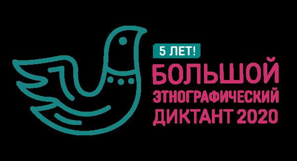 БЭД_logo_2020_ogo_goriz