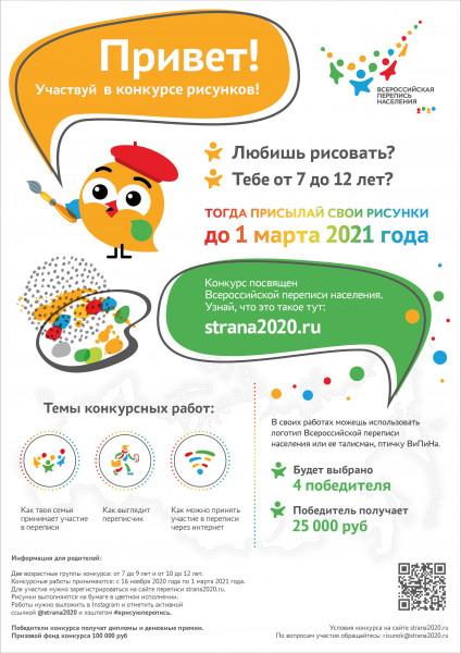 Плакат_Я рисую перепись