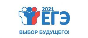 ege2021red-300x130