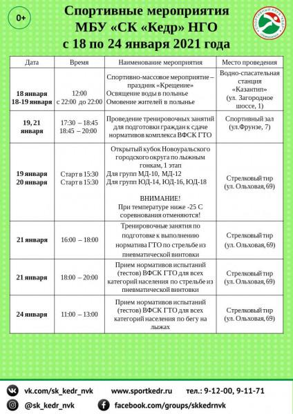Календарь 18.1-24.1.2021