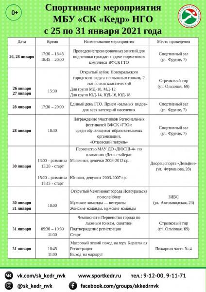 Календарь 25.01-31.01.2021