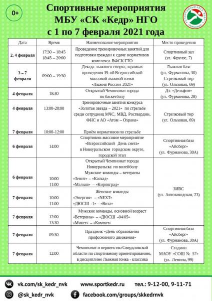 недельный календарь 01.02-07.02.2021