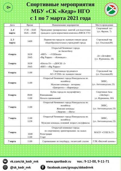 Календарь1.03-7.03.2021