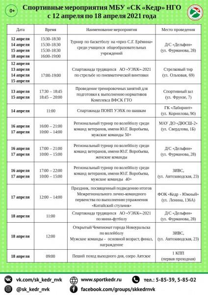 Календарь 12.04-18.04.2021