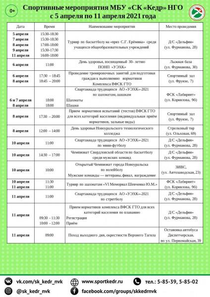 Календарь 5.04-11.04.2021