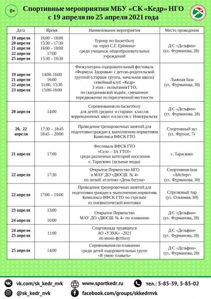 Календарь19.04-25.04.2021