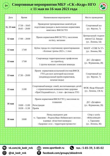 Календарь 11.05-16.05.2021