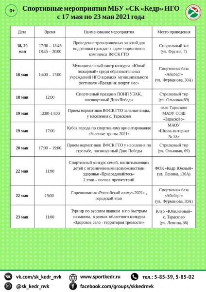 Календарь 17.05-23.05.2021