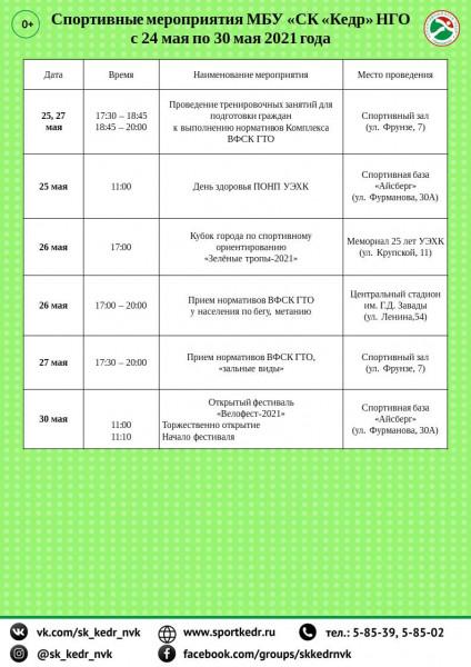 Календарь 24.05-30.05.2021