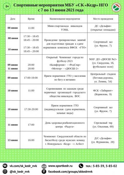 Календарь 7-13.06.2021