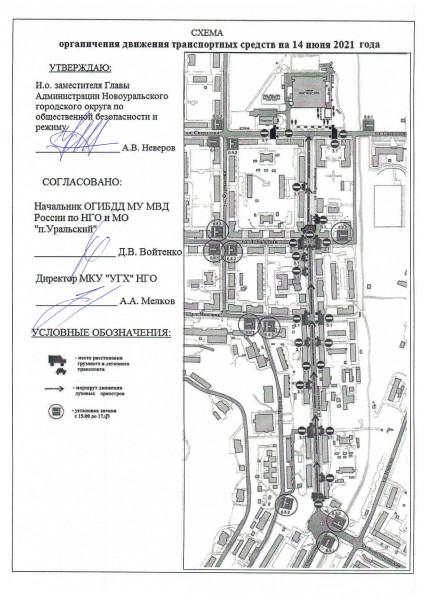 Схема перекрытия к 1207а от 08.06.2021_page-0001